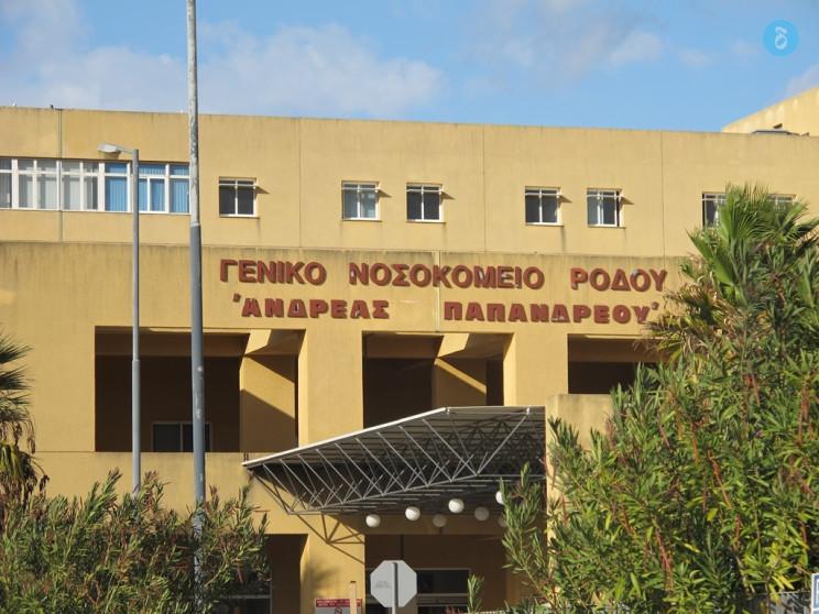 Νοσοκομείο Ρόδου 2