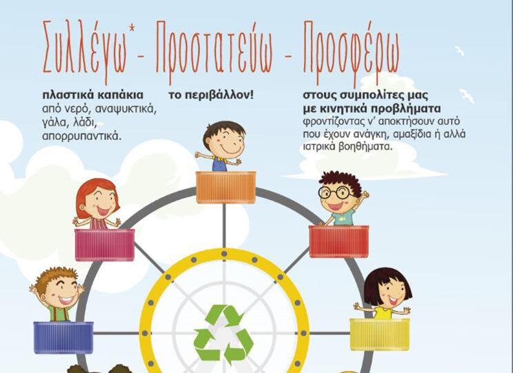 Η Περιφέρεια συμμετέχει στην περιβαλλοντική δράση της ΚΟΙΝ.Σ.ΕΠ ...